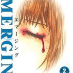 「エマージング」2巻(漫画)最終回・結末のネタバレと無料試し読み紹介