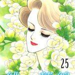 「緋の稜線」25巻(漫画)のネタバレと感想と無料試し読み紹介