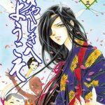 「夢やしきへようこそ」13巻のネタバレと感想と無料試し読み紹介