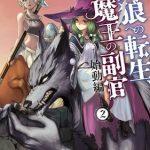 「人狼への転生、魔王の副官」2巻の結末のネタバレと無料試し読み紹介
