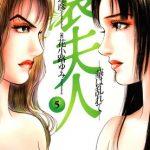 「哀夫人」5巻最終回・結末のネタバレと感想と無料試し読み紹介