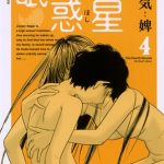 「眠れる惑星」4巻最終回・結末のネタバレと無料試し読み紹介