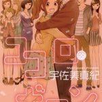 ココロ・ボタン12巻最終回・結末のネタバレと感想と無料試し読み紹介