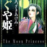 「まんがグリム童話 かぐや姫」のネタバレと感想と無料試し読み紹介
