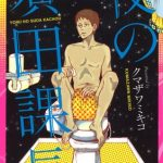 「夜の須田課長」1巻のネタバレと感想と無料試し読み紹介