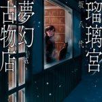 「瑠璃宮夢幻古物店」5巻の結末のネタバレと無料試し読み紹介