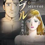 「ダブル~背徳の隣人~」6巻最終巻・結末のネタバレと無料試し読み紹介