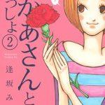 「おかあさんとごいっしょ」2巻のあらすじ・ネタバレと無料試し読み紹介