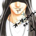 「オーダーメイド」(漫画)4巻のネタバレと感想と無料試し読み紹介