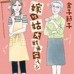 「橘家の姫事情」1巻のネタバレ・感想・無料試し読み紹介