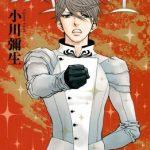 「銀盤騎士」(小川彌生)10巻のネタバレと感想と無料試し読み紹介