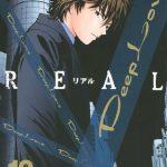 Deep Love REAL(漫画)19巻ネタバレと無料試し読み紹介
