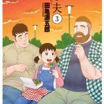 「弟の夫」(田亀源五郎)3巻の結末のネタバレと感想と無料試し読み紹介