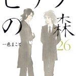 「ピアノの森」(漫画)26巻のネタバレと感想と無料試し読み紹介