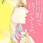 「宇田川町で待っててよ。」(秀良子)のネタバレと無料試し読み紹介