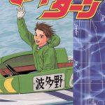 「モンキーターン」30巻(漫画)のネタバレと感想と無料試し読み紹介