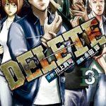 DELETE3巻(漫画)最終回・結末のネタバレと無料試し読み紹介