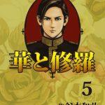 「華と修羅」5巻最終回・結末のネタバレと無料試し読み紹介