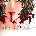 欲望の聖女令嬢テレジア12巻最終回・結末のネタバレと無料試し読み紹介