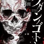 「クダンノゴトシ」6巻(渡辺潤)のネタバレと感想と無料試し読み紹介