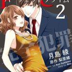「Perfect Crime」2巻の結末のネタバレと無料試し読み紹介
