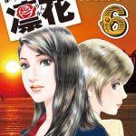 「歌舞伎町弁護人 凜花」6巻最終回・結末のネタバレと無料試し読み紹介