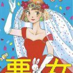 「悪女(わる)」37巻最終回・結末のネタバレと無料試し読み紹介