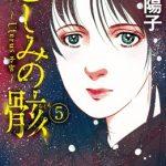「悲しみの骸」5巻最終回・結末のネタバレと感想と無料試し読み紹介