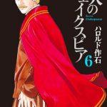 「7人のシェイクスピア」6巻最終回・結末のネタバレと無料試し読み紹介