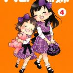 「ハロー姉妹」4巻最終回・結末のネタバレと感想と無料試し読み紹介