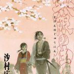 「無限の住人」30巻(漫画)のネタバレと感想と無料試し読み紹介
