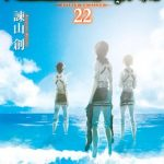 「進撃の巨人」22巻(諫山創)のネタバレと感想と無料試し読み紹介