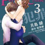 「Perfect Crime」3巻の結末のネタバレと無料試し読み紹介