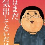 俺はまだ本気出してないだけ5巻(漫画)のネタバレと無料試し読み紹介