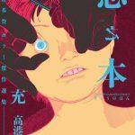 「恐之本」10巻(高港基資)の結末のネタバレと感想と無料試し読み紹介