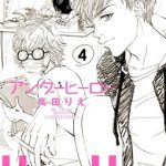 アンダーヒーロー4巻(高田りえ)のネタバレと感想と無料試し読み紹介