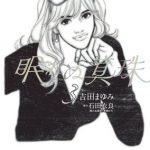 「眠れぬ真珠」3巻(漫画)のネタバレと感想と無料試し読み紹介
