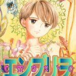 エンブリヲ3巻(漫画)最終回・結末のネタバレと感想と無料試し読み紹介