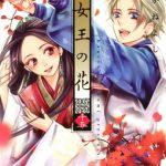 「女王の花」15巻(漫画)のネタバレと感想と無料試し読み紹介