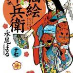 「猫絵十兵衛 御伽草紙」17巻のネタバレと感想と無料試し読み紹介