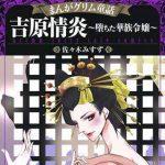 まんがグリム童話 吉原情炎堕ちた華族令嬢のネタバレと無料試し読み紹介