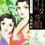 イシュタルの娘~小野於通伝~15巻のネタバレと感想と無料試し読み紹介