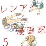 「レンアイ漫画家」5巻最終回・結末のネタバレと無料試し読み紹介