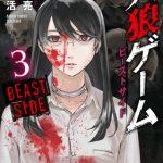 「人狼ゲーム ビーストサイド」3巻(漫画)ネタバレと無料試し読み紹介