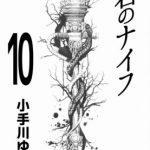 「君のナイフ」10巻最終回・結末のネタバレと無料試し読み紹介