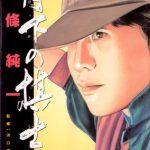 「月下の棋士」32巻最終回・結末のネタバレと感想と無料試し読み紹介