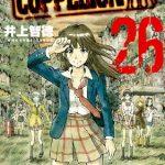 「COPPELION」26巻最終回・結末のネタバレと無料試し読み紹介