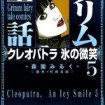 クレオパトラ 氷の微笑5巻の結末のネタバレと感想と無料試し読み紹介