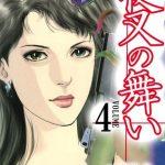 「夜叉の舞い」4巻最終回・結末のネタバレと感想と無料試し読み紹介