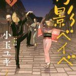 「月影ベイベ」9巻最終回・結末のネタバレと無料試し読み紹介